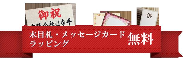 木札・メッセージカード・ラッピング無料!お気軽にお申し付けください